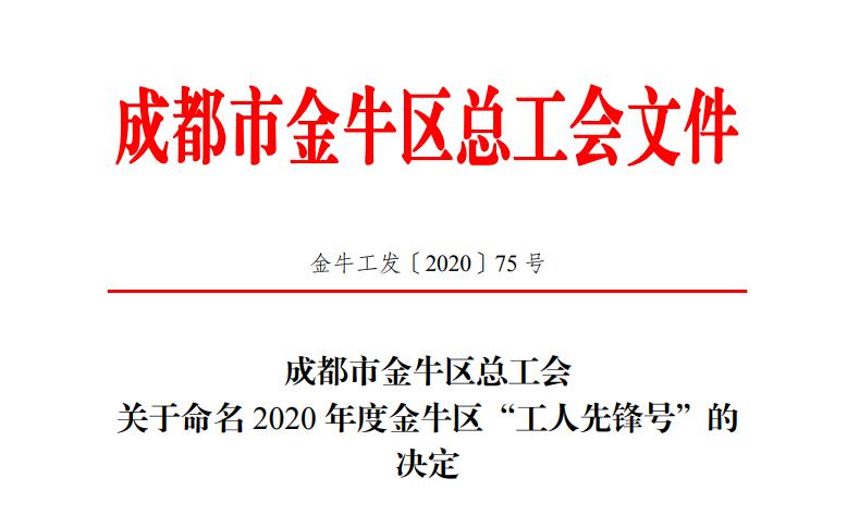 """【喜报】我院门诊、急诊科被授予2020年""""工人先锋号""""的荣誉称号"""